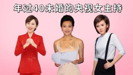 年过40未婚央视女主持,李梓萌柴璐才貌双全,你想把谁娶回家