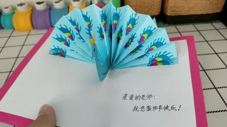 孔雀开屏版的教师节贺卡来了,简单好学,有需要的可以收藏哦