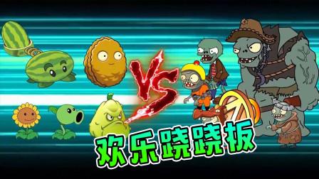 植物大战僵尸动画:欢乐跷跷板比赛,西部巨人僵尸变成了迷你僵尸