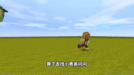 迷你世界:大表哥发现外星巨龙,为送他回家,小表弟制作巨型火箭