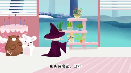 白雪过生日,女巫要破坏白雪对小朋友的祝福,她的诡计能实现吗