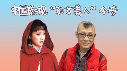 """中国影视""""东方美人""""今昔,刘晓庆拉皮脸变形,茹萍还是那么美"""