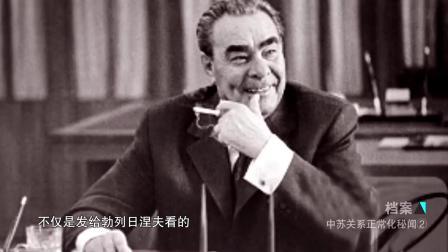 1982年,面对紧张的中苏关系,邓小平终于打出了第一张牌!