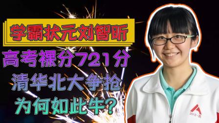 北京高考状元刘智昕:裸分721分,被清华北大争抢,为何如此牛?