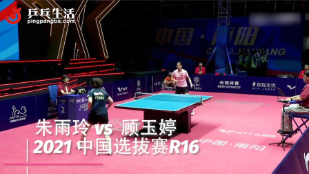【乒乓生活】朱雨玲 vs 顾玉婷 2021 WTT 中国选拔赛R16