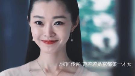 庆余年:京城才女范若若,期待轰轰烈烈的爱情!