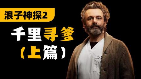《浪子神探2》第11期解说:越狱三个连环杀手也太刺激了!