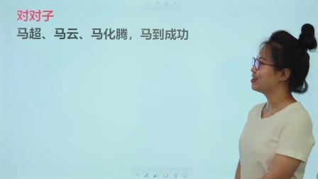 语文趣题:上联,马超马云马化腾,马到成功,你能对出下联吗?