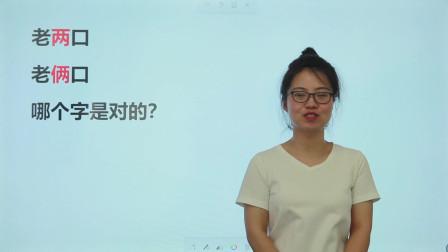 """初中语文:""""老两口""""和""""老俩口"""",哪个字是正确的,知道用法吗"""