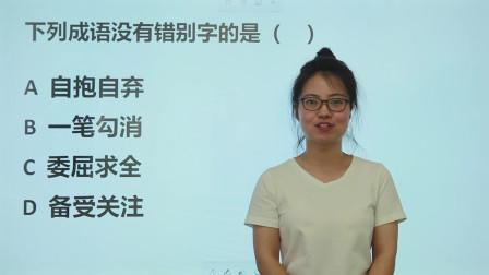 初中语文:下列成语中,没有错别字的是哪个,找找看