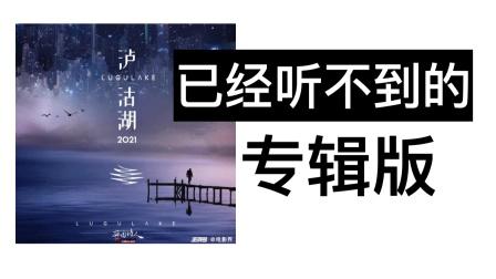 我这还能听得到:《泸沽湖》专辑版SOLO(谱+伴奏+音色=白嫖)