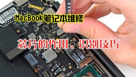 MacBook笔记本内部大揭秘:主板每一颗芯片详解,这波操作小白一学就会