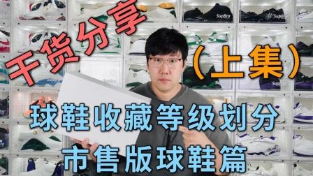 球鞋爱好者必看的干货 球鞋收藏等级划分 上集