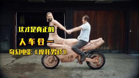 上半身是人,下半身是摩托,这样的车你敢开吗?奇幻电影