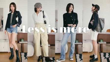 Less is More丨衣橱基础款的日常搭配丨Savislook