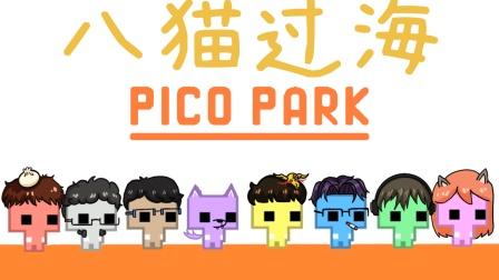 看上去可爱实际上会气死人的游戏丨Pico Park 联机