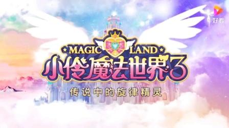 《小晨玩具乐园》9.9带你开启小伶魔法世界第三季!预约小伶魔法世界第三季吧!先导预告片第四弹