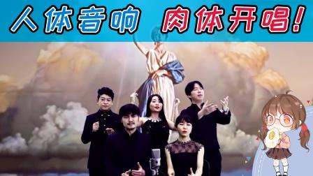 合唱最准的五人乐团?我的世界背景音乐是无冕之王!