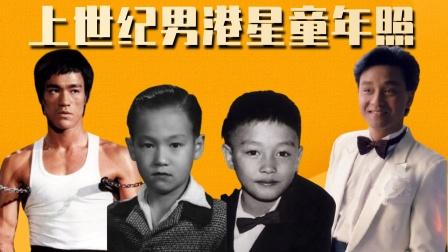上世纪男港星童年照,李小龙张智霖等比例长大,郭富城打小潜力股
