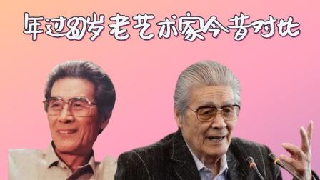 年过80岁老艺术家今昔,94岁蓝天野仍容光焕发,有人垂垂老矣
