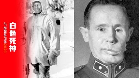 地球上前五名狙击手,大部分被苏联占据,第一名被称为白色死