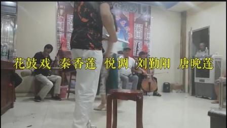 花鼓戏《秦香莲·悦调》刘勤阳-唐晚莲