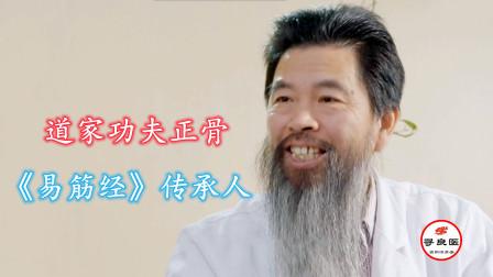 台州道家功夫正骨,《易筋经》传承人