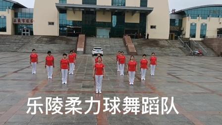 乐陵市柔力球舞蹈队2021.9.5号