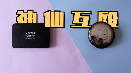神仙粉饼对决,哪款更适合你?MUF粉饼VS MAC黑魔镜粉饼