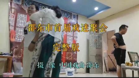 邵东市首届戏迷聚会-完整版