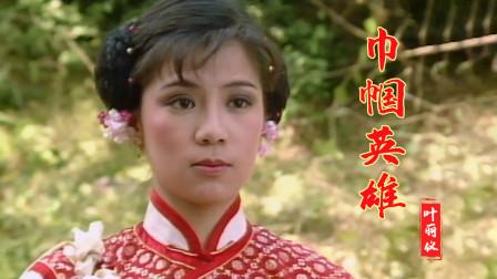 翁美玲第一部武侠剧,十三妹主题曲《巾帼英雄》,满满的回忆