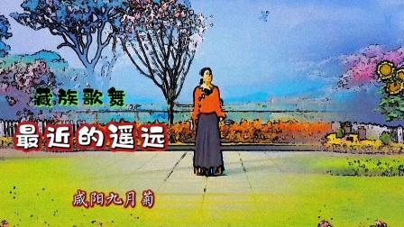 藏族歌舞《最近的遥远》
