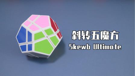 斜转五魔方/十二面体斜转/终极斜转还原教程(Skewb Ultimate)