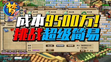 梦幻赚钱王:老板投入9500万鉴定80级灵饰!能出超级简易吗?