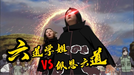 暴躁搞笑吐槽:佩恩六道大战黑龙江查寝学姐