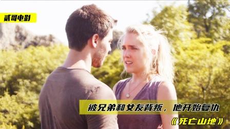 男友意外踩到地雷,女友为救他向猎人求救,却被威胁满足各种要求