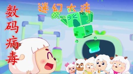 喜羊羊:无形的数码病毒迷幻小羊,却逃不过美食的诱惑