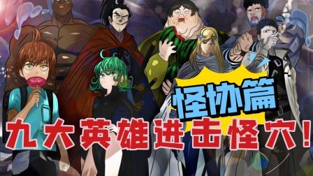 【饿狼消失的这段时间】133-162怪协篇剧情整理 一拳超人漫画解说