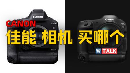 新手买佳能相机!2021年下半年到底怎么选?看完这个心里就有数了