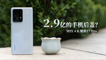 MIX 4与魅族17 Pro背后是拍出2.9亿的大宋陶瓷