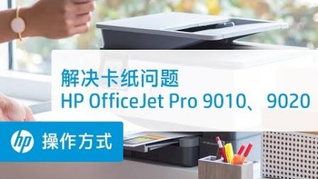 如何解决 HP OfficeJet Pro 9010 和 9020 打印机系列的卡纸问题