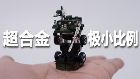 超合金极小比例!JUSTOYS 探长 变形金刚G1玩具变相复刻 模玩分享