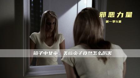 镜子中出现女巫,堪称美版贞子,美剧《邪恶力量》