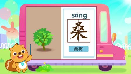 贝瓦识字系列之植物主题:桑