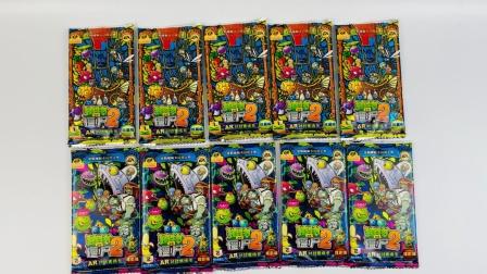 植物大战僵尸卡片玩具,珍藏版收集到稀有UR卡炫彩卡啦!