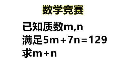 数学竞赛:已知质数mn满足5m+7n=129,求m+n