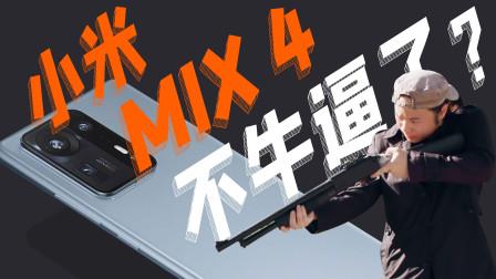 小米MIX 4体验:给你机会你不中用啊!