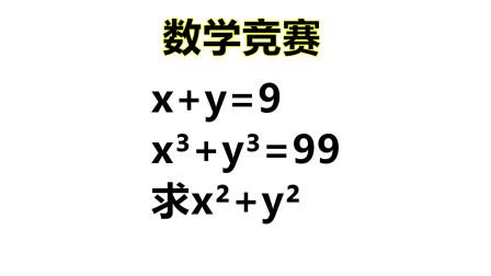 初中竞赛:x+y=9,x³+y³=99,求x²+y²