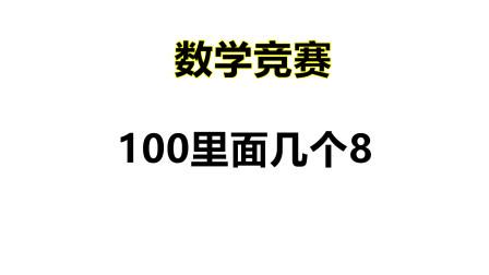 数学趣题:100里面有几个8?小学题花样多