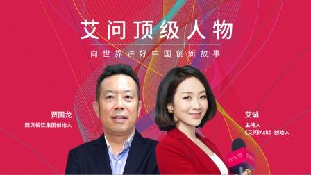 贾国龙功夫菜有何底气豪赌千亿未来?|中国教育电视台•艾问人物